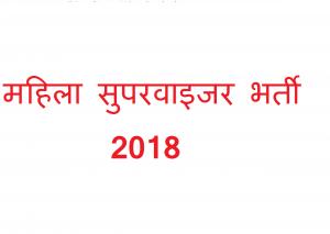 Women Supervisor Vacancy 2018