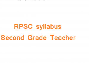 RPSC second grade teacher syllabus 2018
