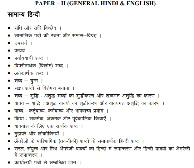 ldc syllabus 2018 hindi pdf rsmssb rpsc online