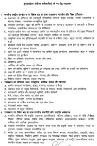women supervisor syllabus hindi -1
