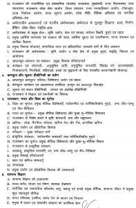 women supervisor syllabus hindi-2
