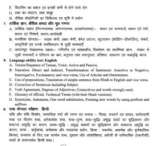 women supervisor syllabus hindi-3