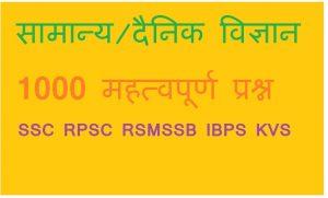 General Science notes hindi pdf