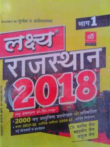 Lakshya Rajasthan part I - Rajasthan GK